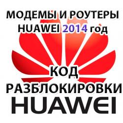 Разблокировка модемов и роутеров Huawei (2014 г.)