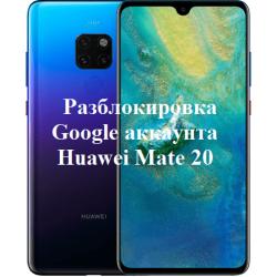Удаление Google аккаунта Huawei Mate 20