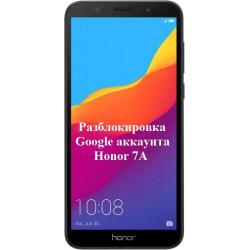 Удаление Google аккаунта Honor 7A