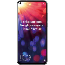 Удаление Google аккаунта Honor View 20