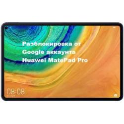Удаление Google аккаунта Huawei MatePad Pro