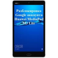 Удаление Google аккаунта Huawei MediaPad М3 Lite