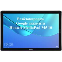 Удаление Google аккаунта Huawei MediaPad M5 10