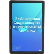 Удаление Google аккаунта Huawei MediaPad M5 10 Pro