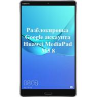 Удаление Google аккаунта Huawei MediaPad M5 8