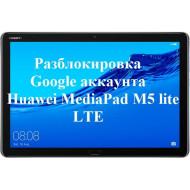 Удаление Google аккаунта Huawei MediaPad M5 lite LTE
