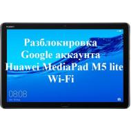 Удаление Google аккаунта Huawei MediaPad M5 lite Wi-Fi