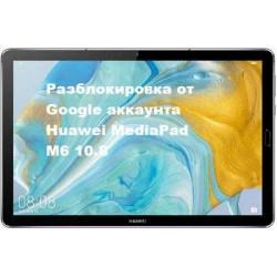 Удаление Google аккаунта Huawei MediaPad M6 10.8