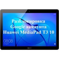 Удаление Google аккаунта Huawei MediaPad T3 10