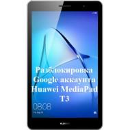 Удаление Google аккаунта Huawei MediaPad T3