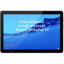 Удаление Google аккаунта Huawei MediaPad T5
