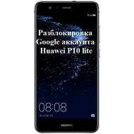 Удаление Google аккаунта Huawei P10 lite