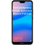 Удаление Google аккаунта Huawei P20 lite