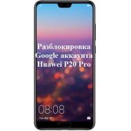 Удаление Google аккаунта Huawei P20 Pro
