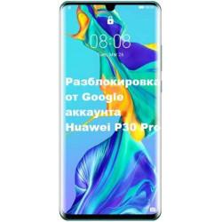 Удаление Google аккаунта Huawei P30 Pro
