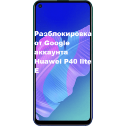 Удаление Google аккаунта Huawei P40 lite E