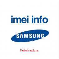 Инфрмация о Samsung по IMEI