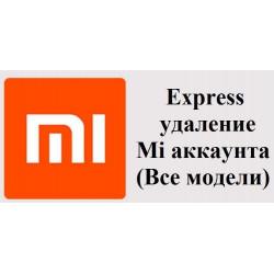 Express удаление Mi аккаунта (Все модели)