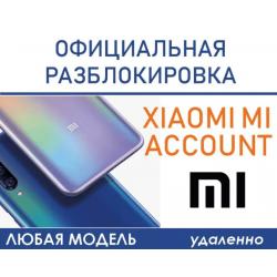 Разблокировка Mi Account Xiaomi (Все модели)