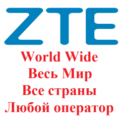 ZTE все страны, все операторы, все модели устройств