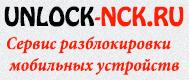 Unlock-Nck.Ru - Официальная разблокировка от оператора